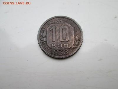 10 копеек 1938 года на чистку до 23 09 16г - IMG_1289.JPG