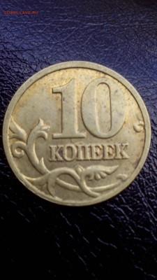 10 копеек 2005 года м ( полный раскол ), 5 копеек 1998 года - IMG_20160919_174520