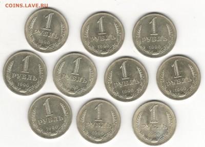 Монеты от Sellary за Lv: Гагарины, Политруки, годовики и пр. - 5