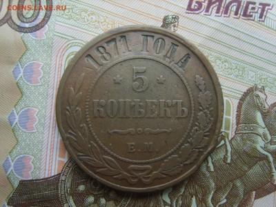 с Рубля 5 коп.1871 ЕМ.до 22.09.16 до 22-00. - S8308385.JPG