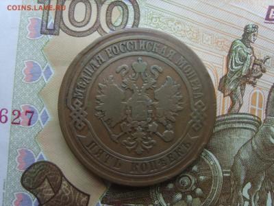 с Рубля 5 коп.1871 ЕМ.до 22.09.16 до 22-00. - S8308386.JPG