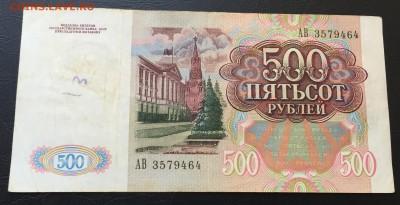500 рублей 1991 до 27.09.16 22:00 - image-13-09-16-04-24
