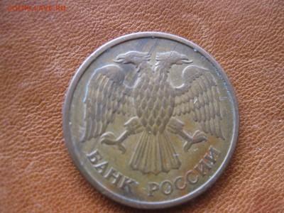 5 рублей  1992 ММД - IMG_4891_thumb
