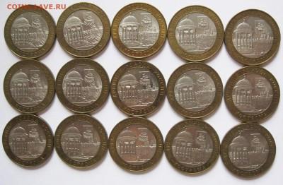 10 руб. БИМ из оборота, прочая юбилейка (пополняемая) - 2002 Кострома