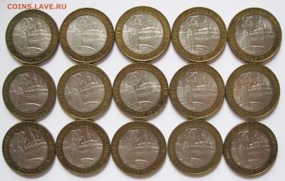 10 руб. БИМ из оборота, прочая юбилейка (пополняемая) - 2002 Старая Русса