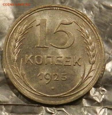 15 копеек 1925 г  UNC - 8
