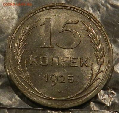 15 копеек 1925 г  UNC - 6