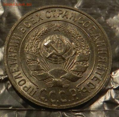 15 копеек 1925 г  UNC - 9