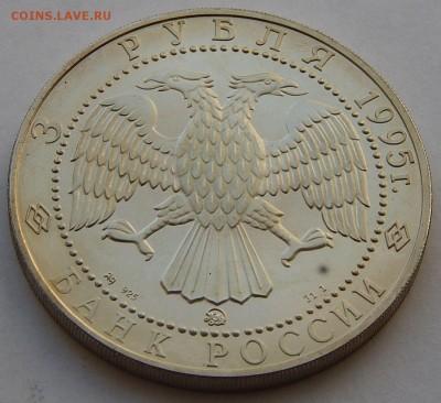 3 рубля 1995 Соболь, до 30.09.16 в 22:00 МСК - 4762