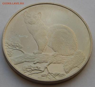 3 рубля 1995 Соболь, до 30.09.16 в 22:00 МСК - 4761