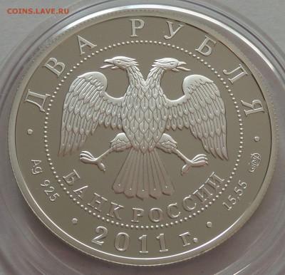 2 рубля 2011 А.И. Райкин, до 30.09.15 в 22:00 МСК - 5288