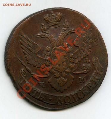 Коллекционные монеты форумчан (медные монеты) - img133