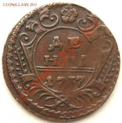 Коллекционные монеты форумчан (медные монеты) - 2.JPG