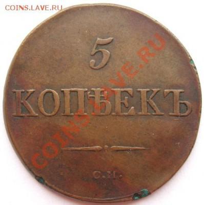 Коллекционные монеты форумчан (медные монеты) - 1358367957_1