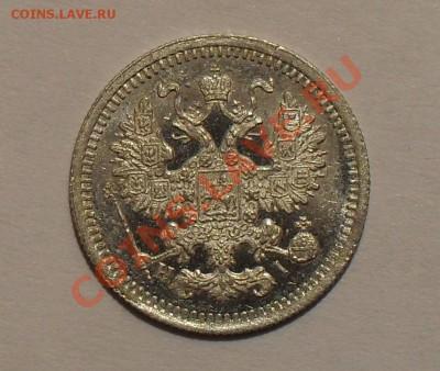 Коллекционные монеты форумчан (мелкое серебро, 5-25 коп) - SDC14105.JPG