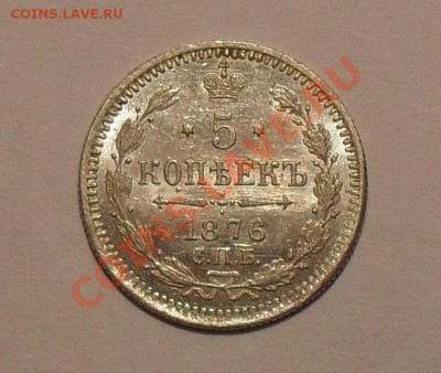 Коллекционные монеты форумчан (мелкое серебро, 5-25 коп) - SDC14098.JPG