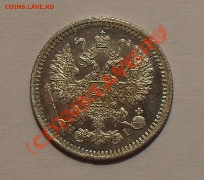 Коллекционные монеты форумчан (мелкое серебро, 5-25 коп) - %20169~1.JPG