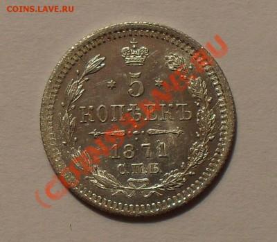 Коллекционные монеты форумчан (мелкое серебро, 5-25 коп) - %20168~1.JPG