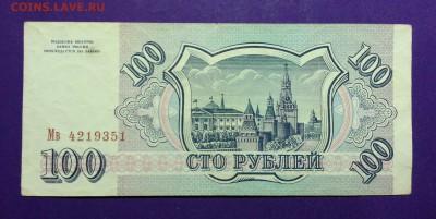 100 рублей 1993 до 28.09 22.00 МСК Сообщение - 20160923_180027-1