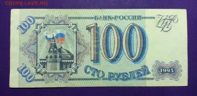 100 рублей 1993 до 28.09 22.00 МСК Сообщение - 20160923_180013-1