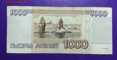 1000 рублей 1995 до 28.09 22.00 МСК - 20160923_180645-1