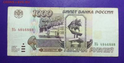 1000 рублей 1995 до 28.09 22.00 МСК - 20160923_180550-1