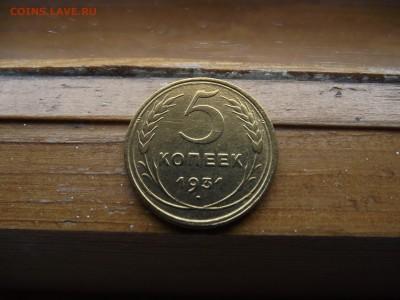 5 копеек 1931 до 27.09.16 - DSCF6018.JPG