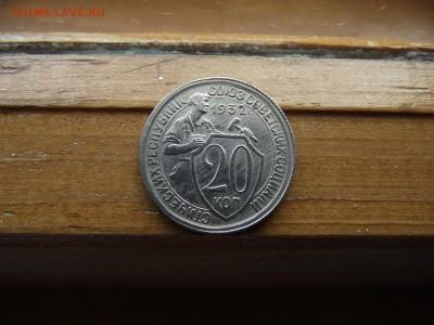 20 копеек 1932 до 27.09.16 - DSCF6037.JPG