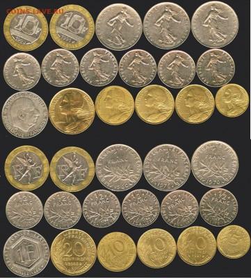 Франция -Подборка монет  -17 шт. до 21.00 мск 01.10.2016 - Франция 17 монет