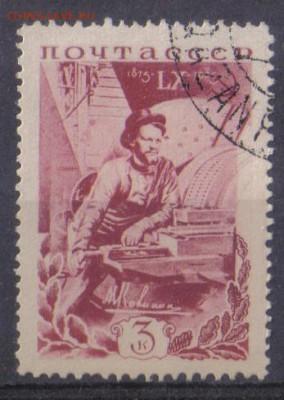 СССР 1935г 3 коп Калинин до 27.09 22.00мск - СССР 1935г 3 коп Калинин №8