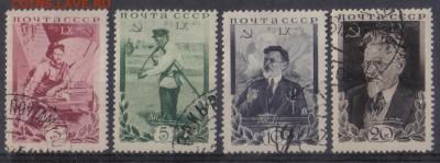 СССР 1935г Калинин полн.серия до 27.09 22.00мск - СССР 1935г Калинин полн.серия
