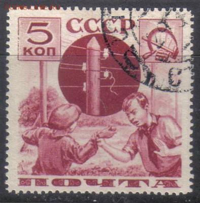 СССР 1936г 5 коп Пионеры до 27.09 22.00мск - СССР 1936г 5 коп Пионеры