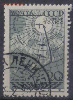 СССР 1938г Воздушная экспедиция 3м до 27.09 22.00мск - СССР 1938г 20 коп Воздушная экспедиция-03