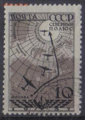 СССР 1938г Воздушная экспедиция 3м до 27.09 22.00мск - СССР 1938г 10 коп Воздушная экспедиция-02