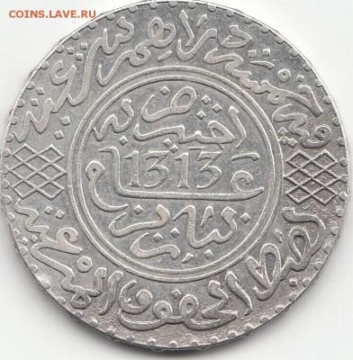 монеты Марокко - IMG_0003