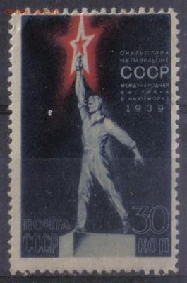 СССР 1939г Павильон в Нью-Йорке ЧСН до 27.09 22.00мск - СССР 1939г Павильон в Нью-Йорке ЧСН