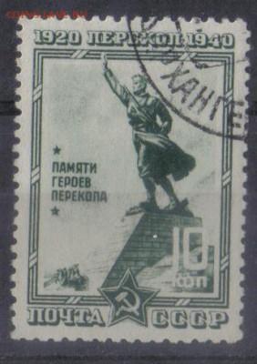СССР 1940г 10 коп Перекоп до 27.09 22.00мск - СССР 1940г 10 коп Перекоп-03