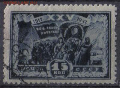 СССР 1943г 15 коп 25 лет ВОСР до 27.09 22.00мск - СССР 1943г 15 коп 25 лет ВОСР