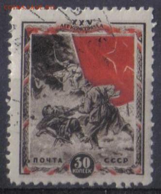 СССР 1943г 30 коп 25 лет ВЛКСМ до 27.09 22.00мск - СССР 1943г 30 коп 25 лет ВЛКСМ-01