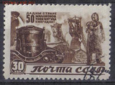 СССР 1946г 30 коп Восстановление до 27.09 22.00мск - СССР 1946г 30 коп Восстановление