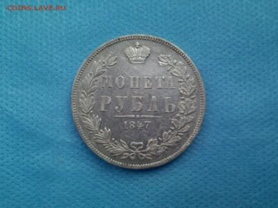 Рубль 1847 MW. до 30.09.16 - 1