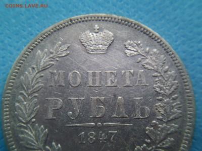 Рубль 1847 MW. до 30.09.16 - 2