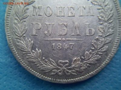 Рубль 1847 MW. до 30.09.16 - 3