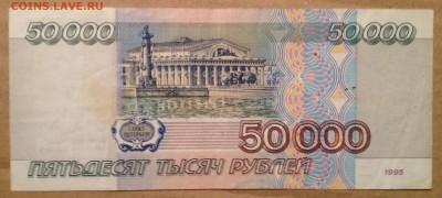 50000р. 1995г. +бонус до 30.09.2016 в 22.00 - image