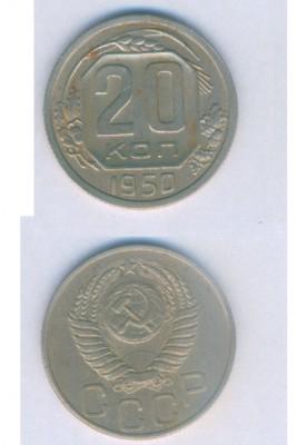СССР 20 коп. 1950г. до 15.05.08г. - скан - 1