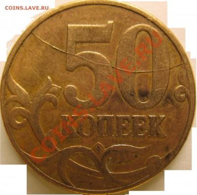 50 копеек раскол - IMG_1496