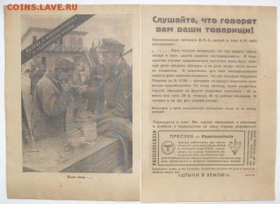 3 РЕЙХ немецкая листовка 1943 год СОХРАН 100% ОРИГИНАЛ - S6302234.JPG