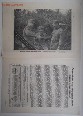 3 РЕЙХ немецкая листовка 1943 год СОХРАН 100% ОРИГИНАЛ - DSCN0198.JPG