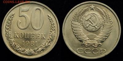 50 копеек 1981г. отличная   ---04-10-16 в 22-00--- - 50коп1981_1_1