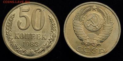 50 копеек 1983г.  отличная ---04-10-16 в 22-00--- - 50коп1983_1_1